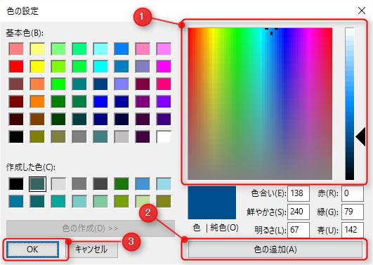 色の設定ダイアログの使い方