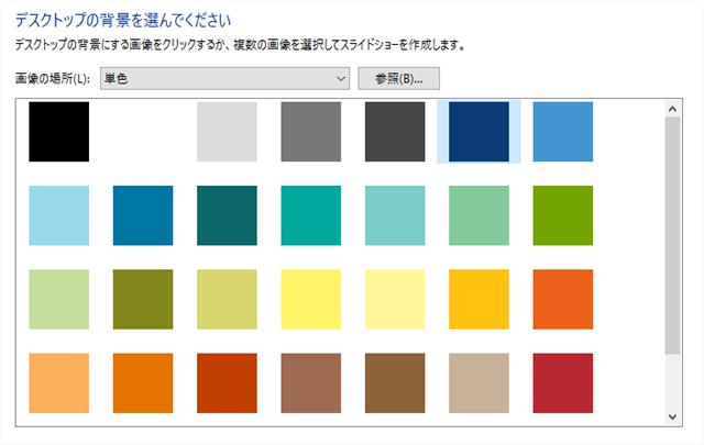 33色のデスクトップ背景色