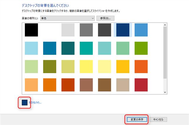 色の変更を実行する