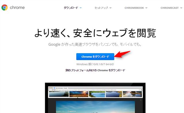 Google Chrome ダウンロードサイト