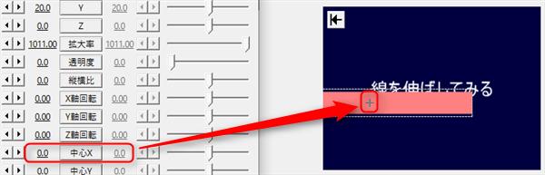 拡張描画で中心Xを変更する