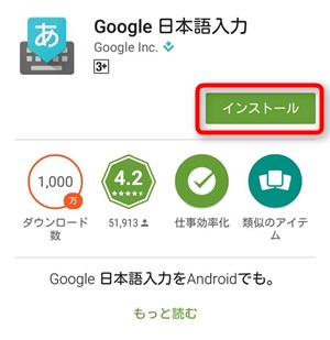 Google日本語入力インストール