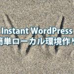 初心者でもできる!Instant WordPress で簡単に WordPressのローカル環境を構築する方法