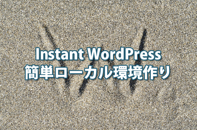 Instant WordPressで簡単ローカル環境作り