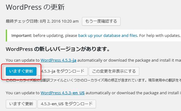 wordpressのバージョン更新