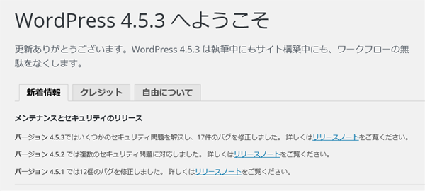 WordPressのバージョン更新完了