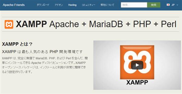 XAMPPのダウンロードはApache Friendsから