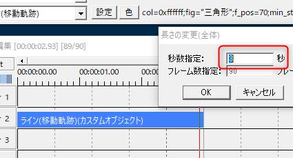 オブジェクトの長さの変更