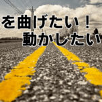 【AviUtl】線を曲げたい!動かしたい!自由に動く線「移動軌跡」を使ってみよう。
