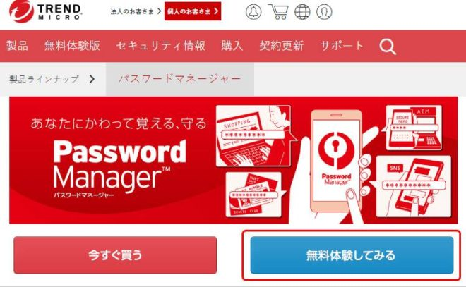 トレンドマイクロのパスワードマネージャー無料体験