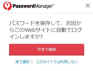 パスワード保存確認画面