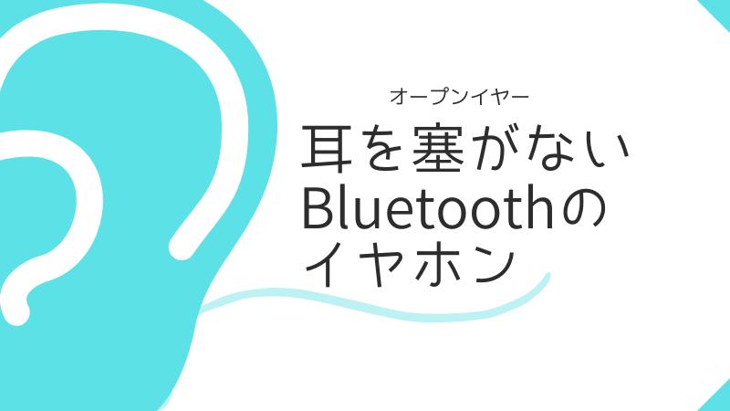 耳を塞がないBuletoothのイヤホン