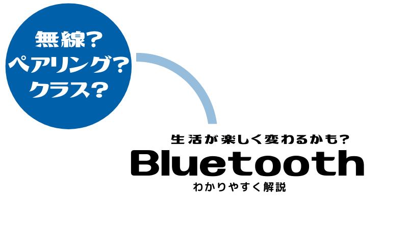 Bluetoothをわかりやすく解説